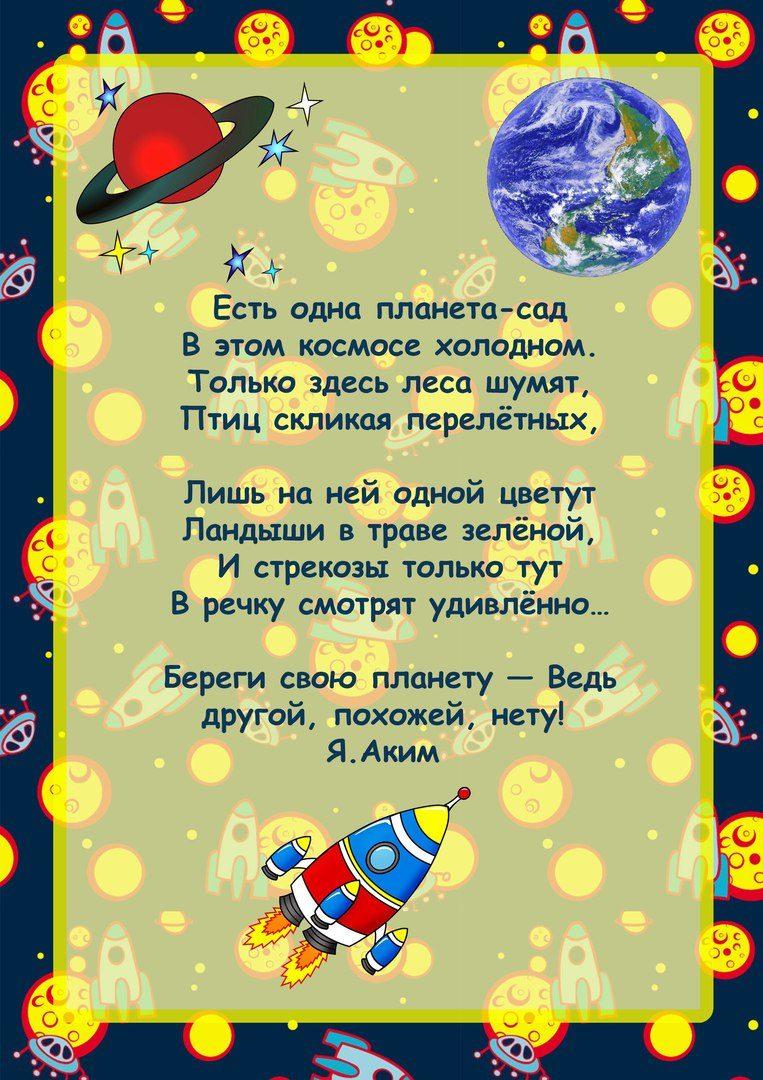 Стихи и картинки на день космонавтики